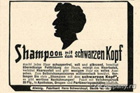 История шампуня