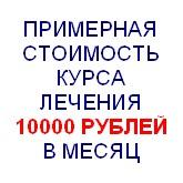 Стоимость курса лечения примерно 10000 рублей в месяц