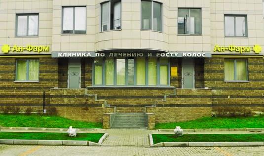 Трихологический центр Ан-Фарм, Клиника по лечению и росту волос
